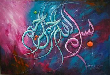 Kaligrafi Abstrak Murah Pesan Online Hub 085219260562